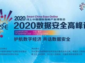 腾讯安全入选《2020年数据安全典型实践案例》
