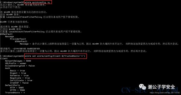 红蓝对抗 | Windows利用WinRM实现端口复用打造隐蔽后门