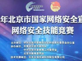 2020年北京市国家网络安全宣传周网络安全技能竞赛圆满落幕