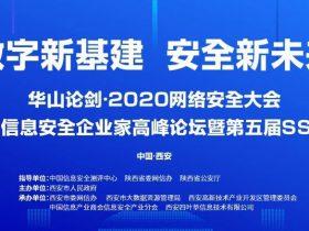 """网易SRC助力华山论剑•2020网络安全大会发出网络安全""""西安""""声音"""