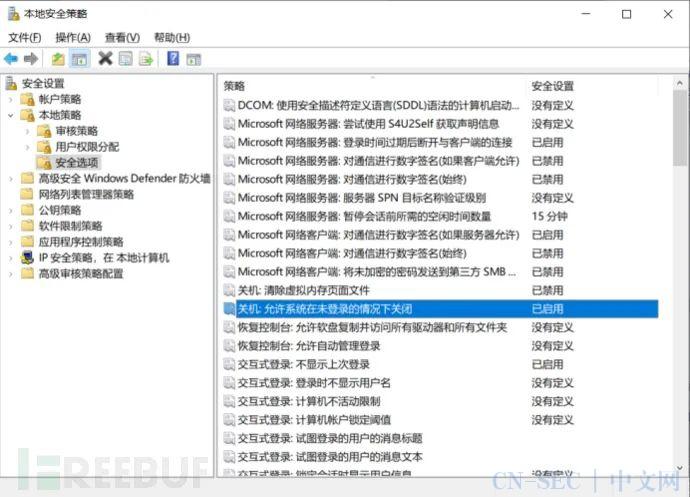 Windows操作系统基线核查