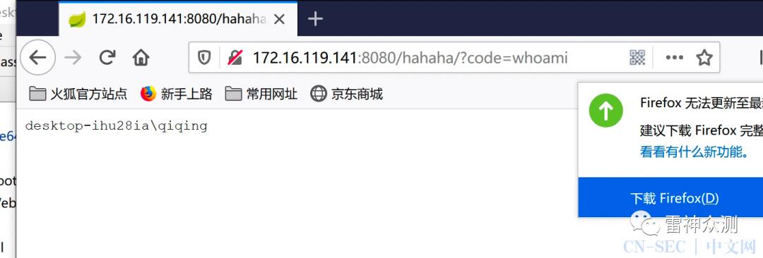 Springboot 内存shell