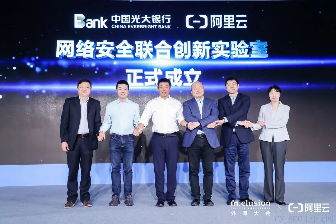 安全新金融   中国光大银行与阿里云共建网络安全实验室