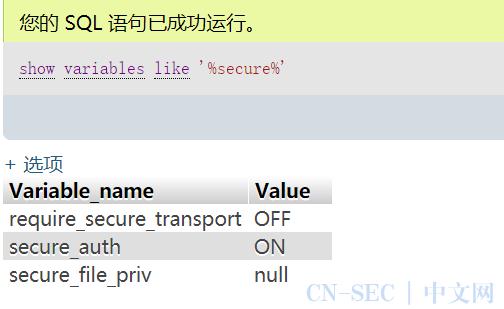 浅谈SQL注入写文件