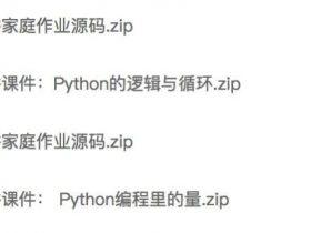 首次免费 | 零基础学126节Python仅限今日手慢无!