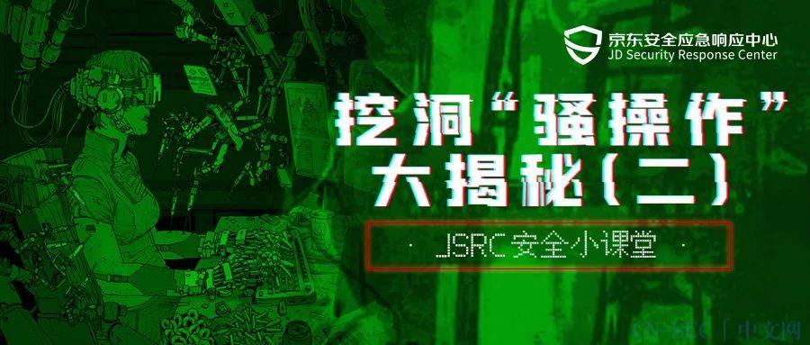 """【JSRC小课堂预告】漏洞挖掘""""骚操作""""(二)如何优雅地寻找Web站点突破口"""