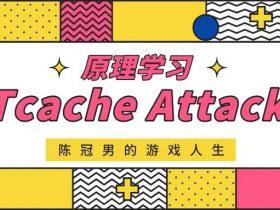PWN:Tcache Attack原理