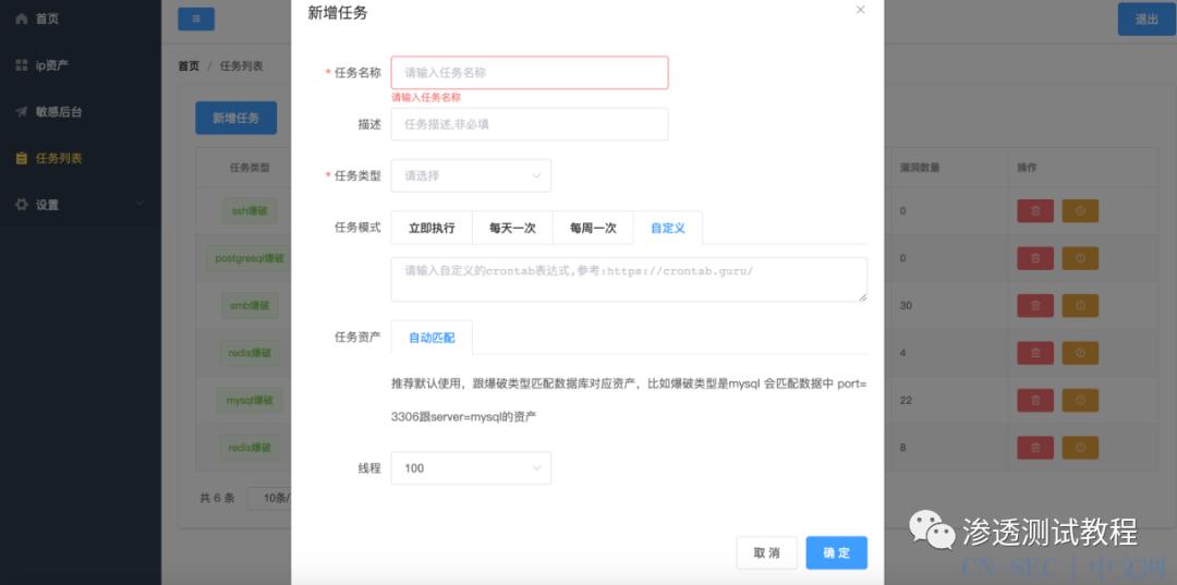 [个人开源]一款资产巡航扫描系统