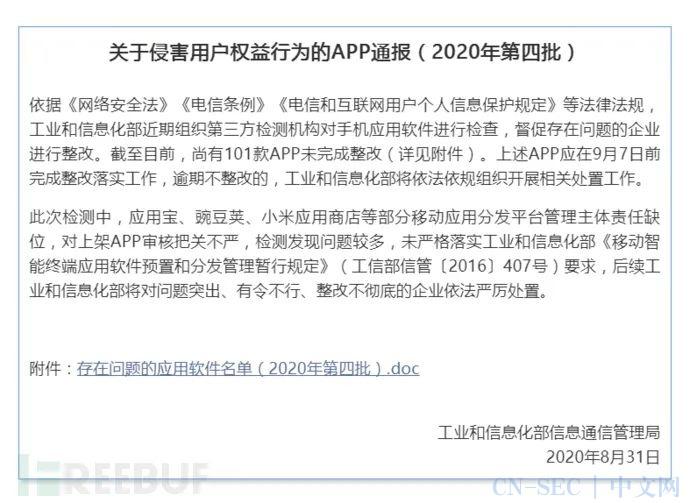 BUF大事件丨1780个流行安卓APP违反加密规则;工信部通报101款违规APP