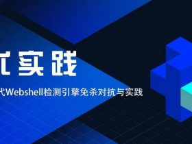 红与蓝:现代Webshell检测引擎免杀对抗与实践