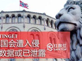 挪威国会遭入侵 敏感数据或已泄露