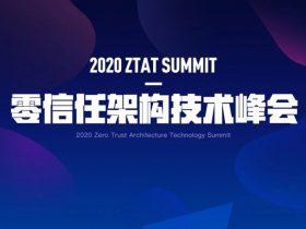 会议丨2020 ZTAT Summit零信任架构技术峰会成功举办