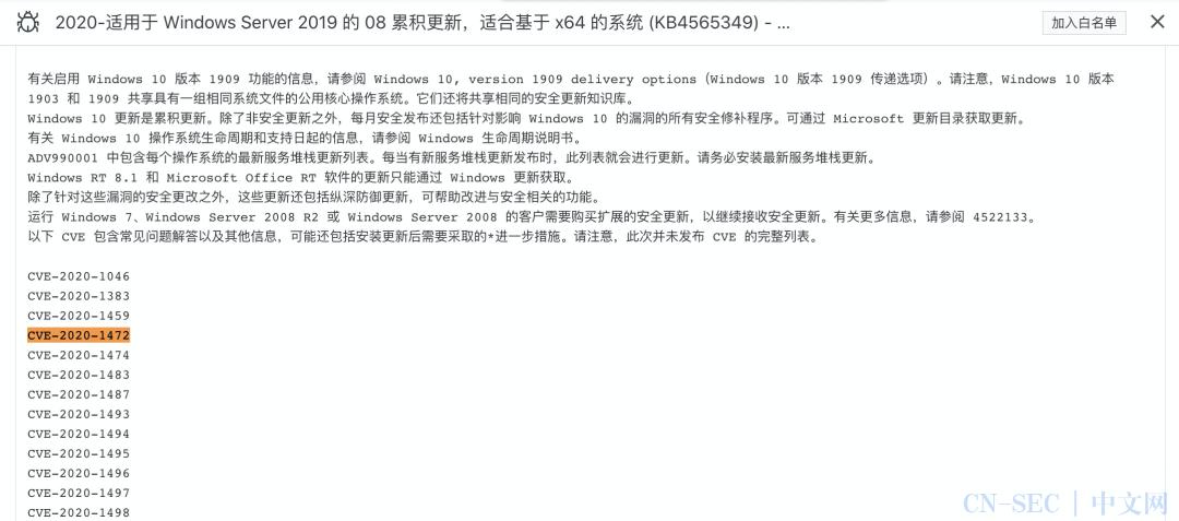 更新|【漏洞预警】Windows NetLogon权限提升漏洞(CVE-2020-1472)