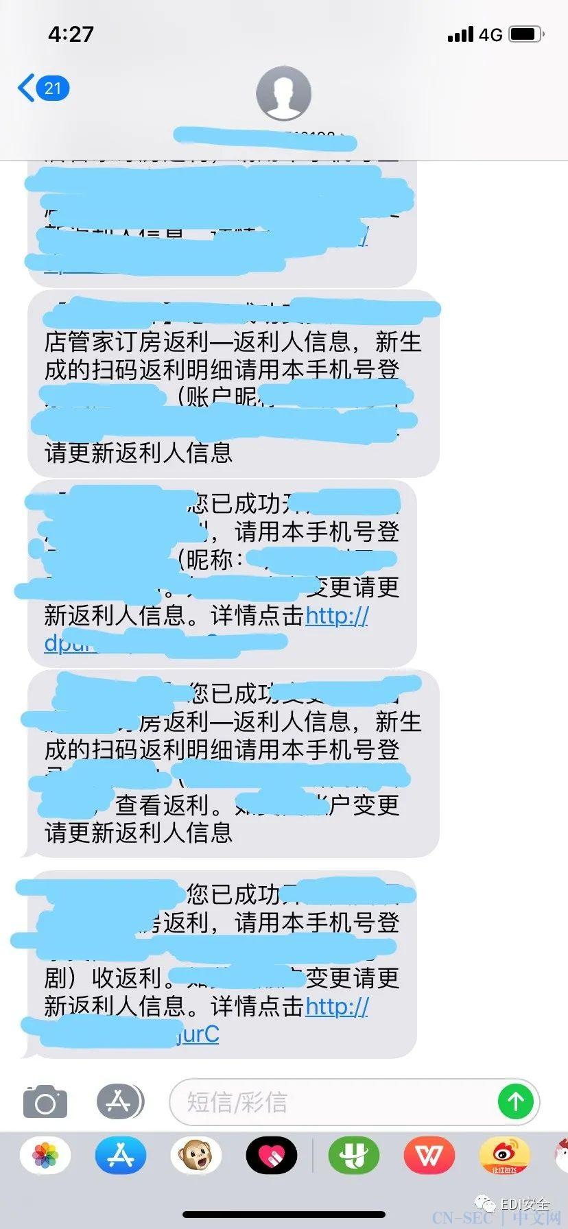 某酒店管家中存在短信炸弹逻辑漏洞