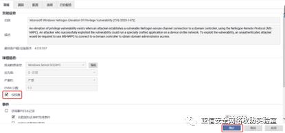 [更新支持产品情况][漏洞通告]CVE-2020-1472/Netlogon 特权提升漏洞