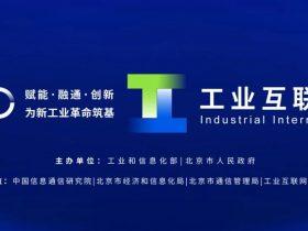 2020工业互联网大会|安恒信息:做受信赖的工业互联网安全在线运营商