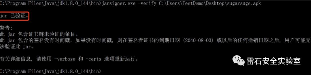 Android APP 简单的安全测试流程