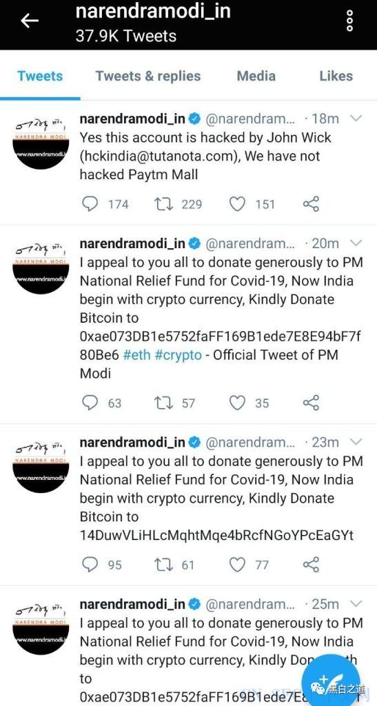 印度总理莫迪推特账号被黑