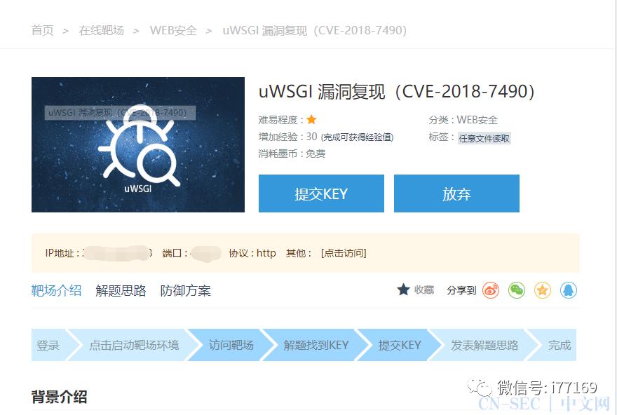 靶场:uWSGI 路径遍历漏洞复现(CVE-2018-7490)