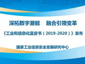 发布 国家工业信息安全发展研究中心发布《工业和信息化蓝皮书(2019-2020)》