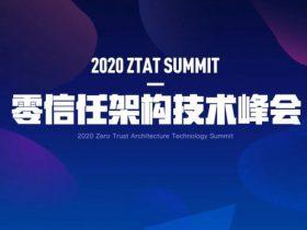 ZTAT 零信任架构技术峰会成功举办