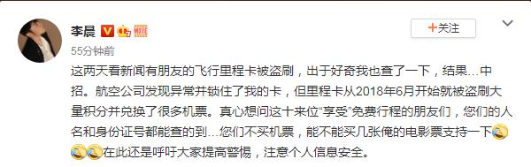 多位知名艺人飞行里程被盗用;Win10累积更新致WSL2出bug;全球首批32亿像素照片面世