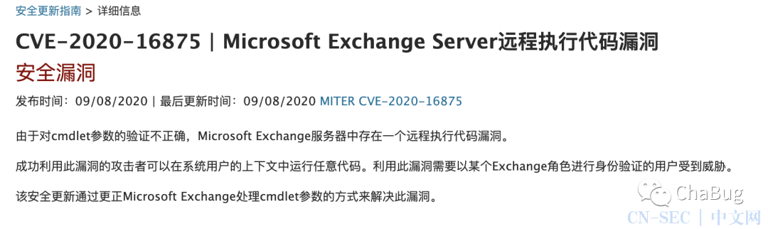 CVE-2020-16875 | Microsoft Exchange Server远程执行代码漏洞