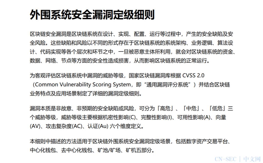 国家区块链漏洞库发布《区块链漏洞定级细则》,慢雾重点贡献《外围系统漏洞定级细则》