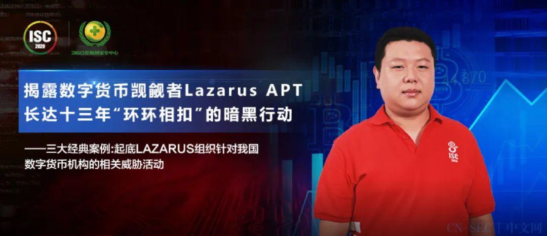 """起底数字货币的觊觎者Lazarus(APT-C-26),长达十三年""""环环相扣""""的暗黑风暴狂潮"""