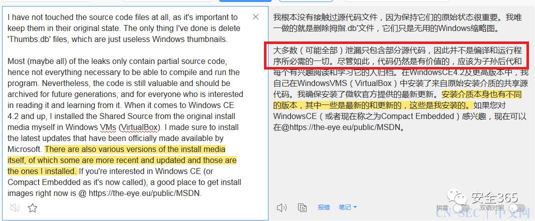 Windows泄露文件目录分析