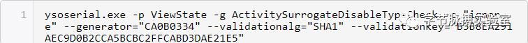 有关VIEWSTATE exploit在实战中的应用问题