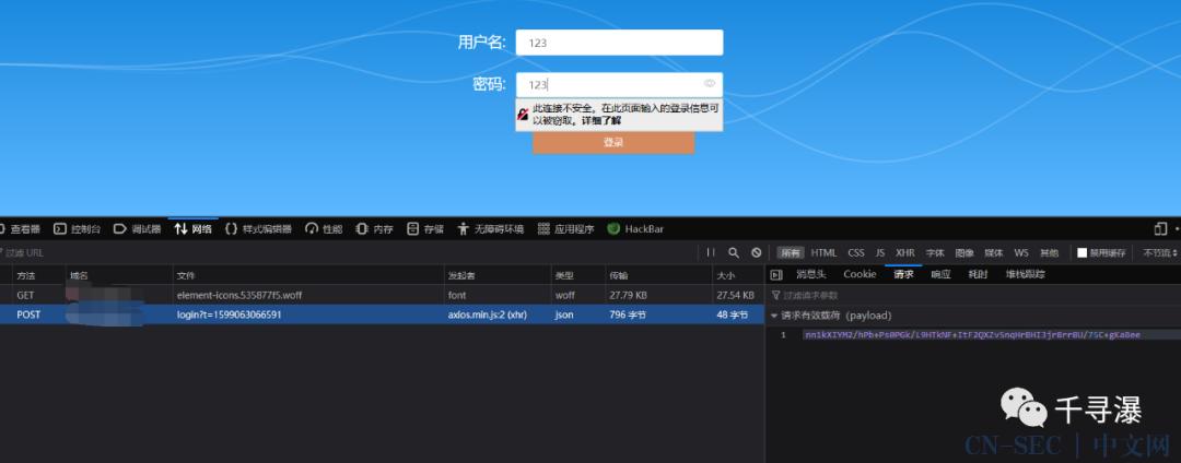 记一次解决某SRC加密传输问题+对接Burp进行Fuzz