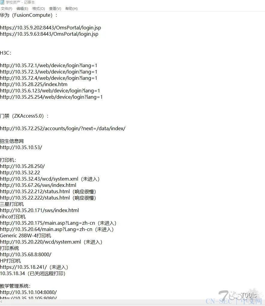 记一次对我校的一次授权内网渗透测试