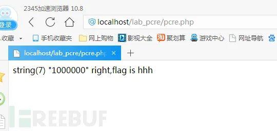 PHP安全:变量的前世今生