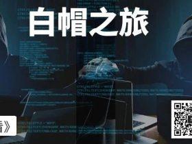 某云服务存在验证缺陷可获取账号密码