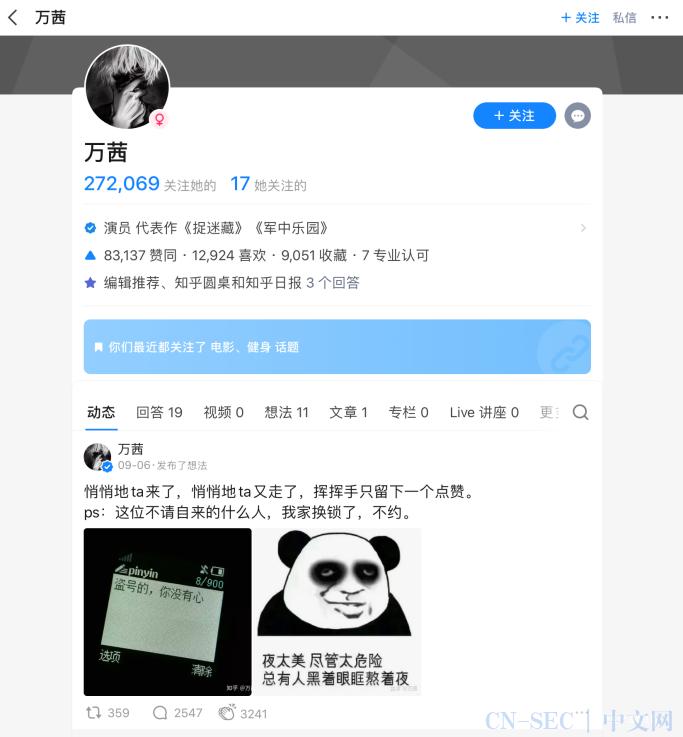 """""""锅传锅""""?浪姐万茜""""盗号事件""""网易邮箱回应了!"""