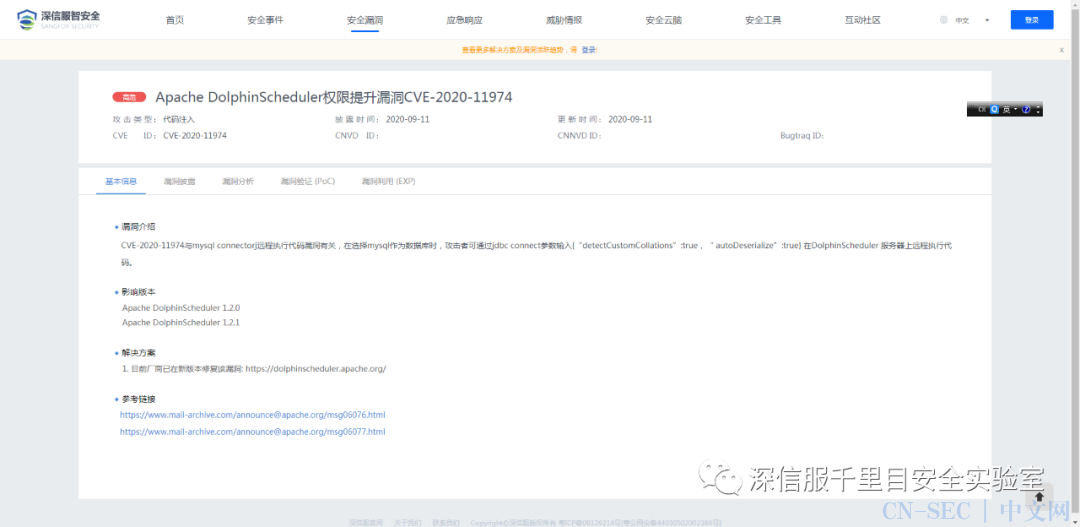 Apache DolphinScheduler高危漏洞CVE-2020-11974、CVE-2020-13922