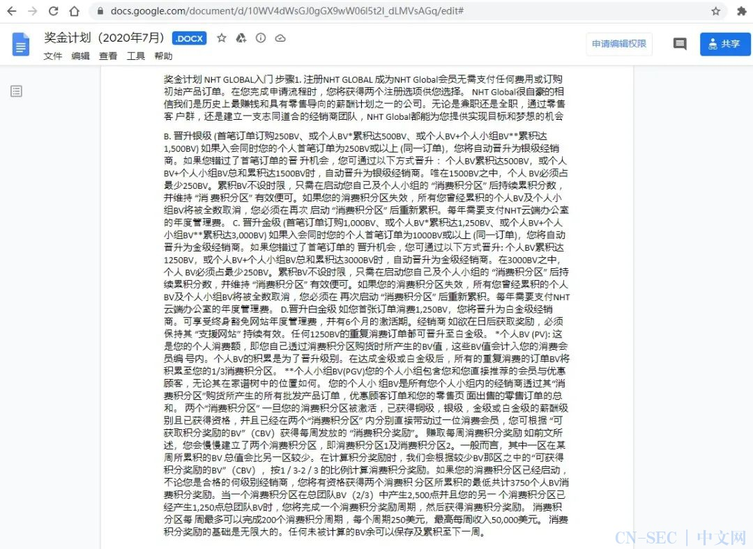 """""""危险密码""""APT组织 炎炎夏日再活跃"""