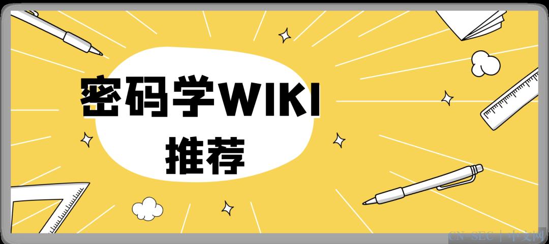 密码学wiki推荐