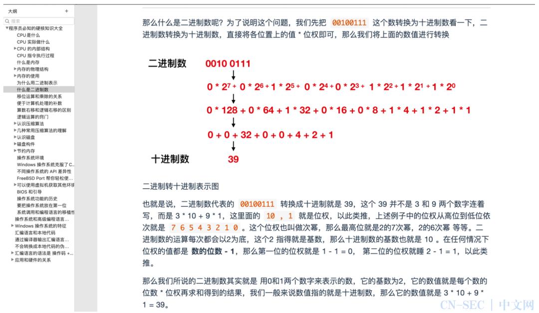 300 页图解网络.pdf (附下载)