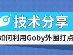 如何利用Goby进行外围打点