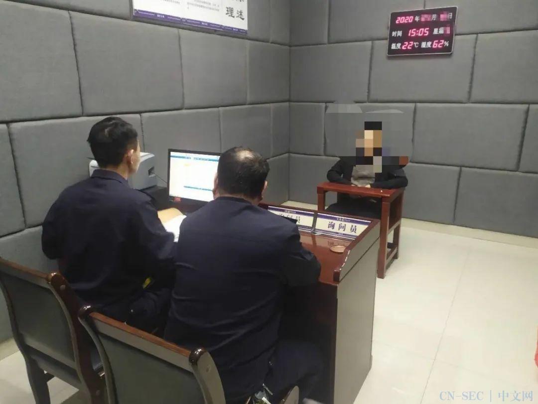 """湖南警方""""净网2020""""专项行动网络安全行政执法典型案例"""