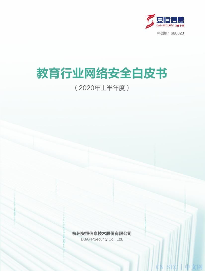 重磅!安恒信息发布《教育行业网络安全白皮书》(文末获取)