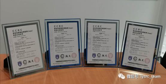 APP个人隐私保护:同程、艺龙APP获颁国家安全认证证书