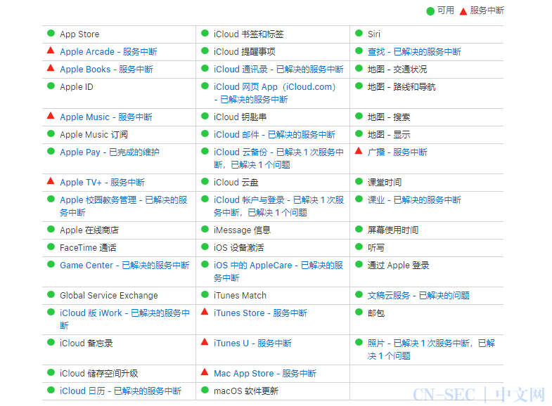 【安全圈】苹果服务器全球宕机:iCloud、Apple Music 等服务中断