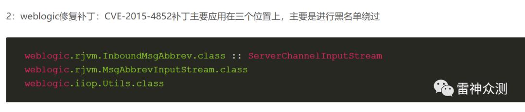 WebLogic系列漏洞学习之T3:CVE-2015-4852
