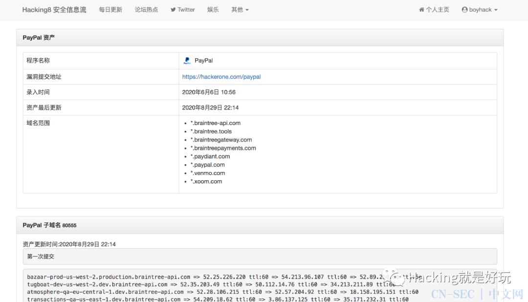 Hacking8安全信息流 SRC资产收集每日更新