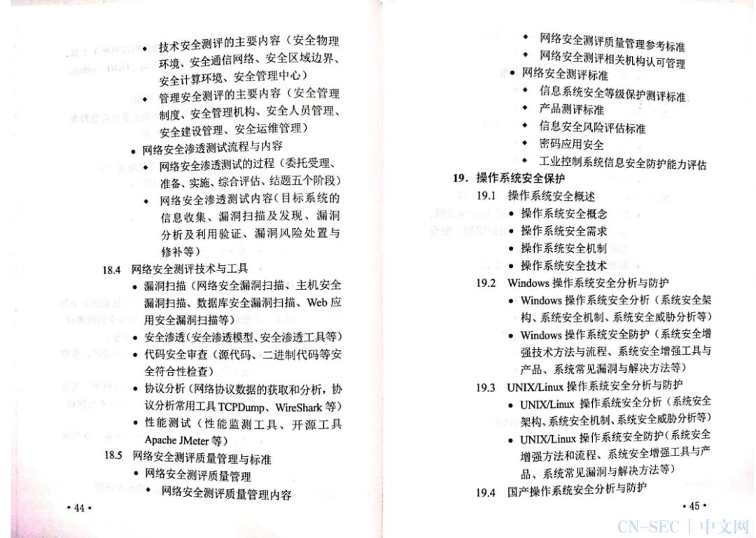 信息安全工程师考试大纲(2020年审定通过)