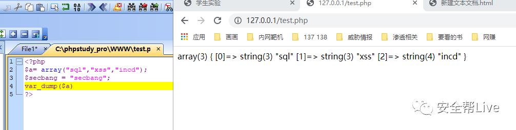 一. PHP代码审计中常用代码调试函数与注释